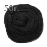 Пряжа для валяния (лента гребенная) 100% шерсть 100г 0001-Черный