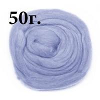 Пряжа для валяния (лента гребенная) 100% шерсть 100г 0003-Голубой