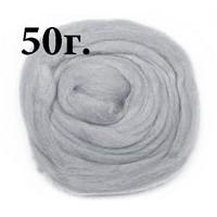 Пряжа для валяния (лента гребенная) 100% шерсть 100г 0007-Светло-серый