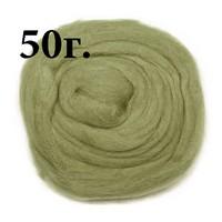Пряжа для валяния (лента гребенная) 100% шерсть 100г 0010-Фисташковый