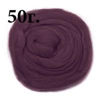 Пряжа для валяния (лента гребенная) 100% шерсть 100г 0013-Бордо