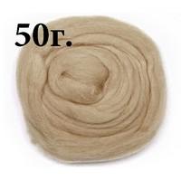 Пряжа для валяния (лента гребенная) 100% шерсть 100г 0028-Песочный