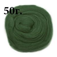 Пряжа для валяния (лента гребенная) 100% шерсть 100г 0062-Тёмно-зелёный