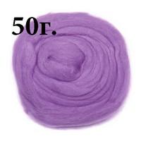 Пряжа для валяния (лента гребенная) 100% шерсть 100г 0139-Орхидея