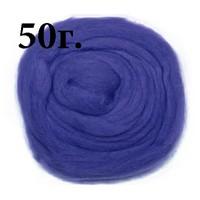 Пряжа для валяния (лента гребенная) 100% шерсть 100г 0180-Василёк