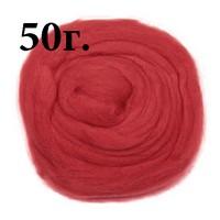 Пряжа для валяния (лента гребенная) 100% шерсть 100г 0213-Кармин
