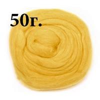 Пряжа для валяния (лента гребенная) 100% шерсть 100г 0216-Канарейка