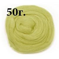 Пряжа для валяния (лента гребенная) 100% шерсть 100г 0345-Липа