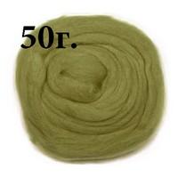 Пряжа для валяния (лента гребенная) 100% шерсть 100г 1437-Зелёный янтарь