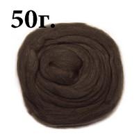 Пряжа для валяния (лента гребенная) 100% шерсть 100г 1443-Махаон